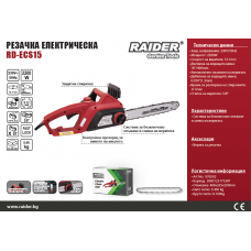 Fierastrau electric cu lant 2200 W x 40 cm Raider Power Tools RD-ECS15